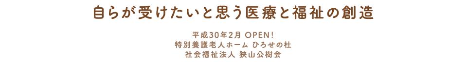 平成30年2月OPEN!特別養護老人ホーム ひろせの杜 社会福祉法人狭山公樹会